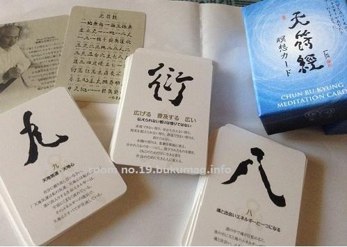 天符経カード