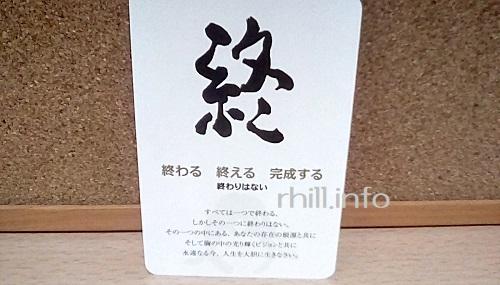 天符経オラクルカード