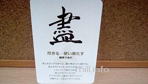 天符経オラクルカードから今日の一枚
